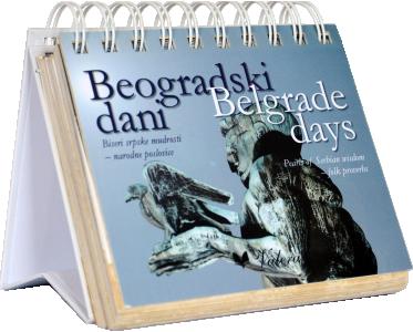 Beogradski Dani 365