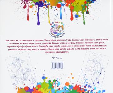 Deca U Srpskom Slikarstvu Bojanka