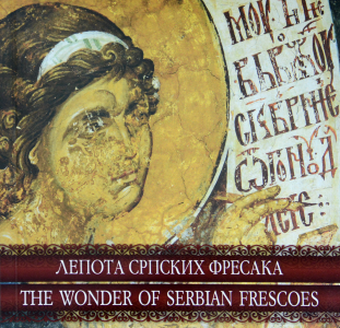 Lepota Srpskih Fresaka The Wonder Of Serbian Frescoes
