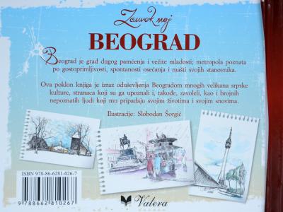 Zauvek Moj Beograd