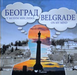 Beograd u mojim mislima - Belgrade on my mind