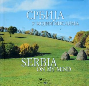 Srbija u mojim mislima