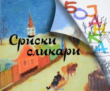 Srpski slikari - bojanka