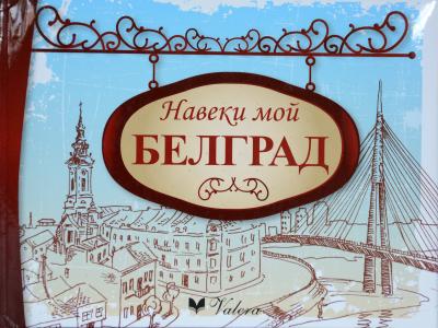 Hавеки мой Белград